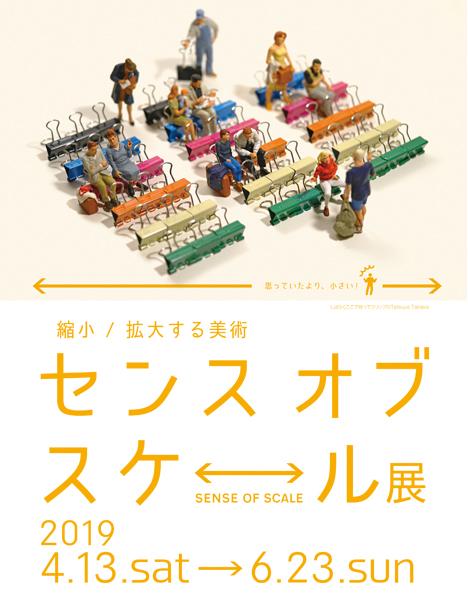 美術館の企画展ポスター