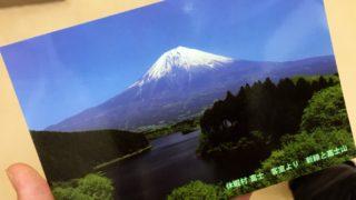 旅先からの富士山の絵葉書き