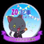 20記事達成メダル