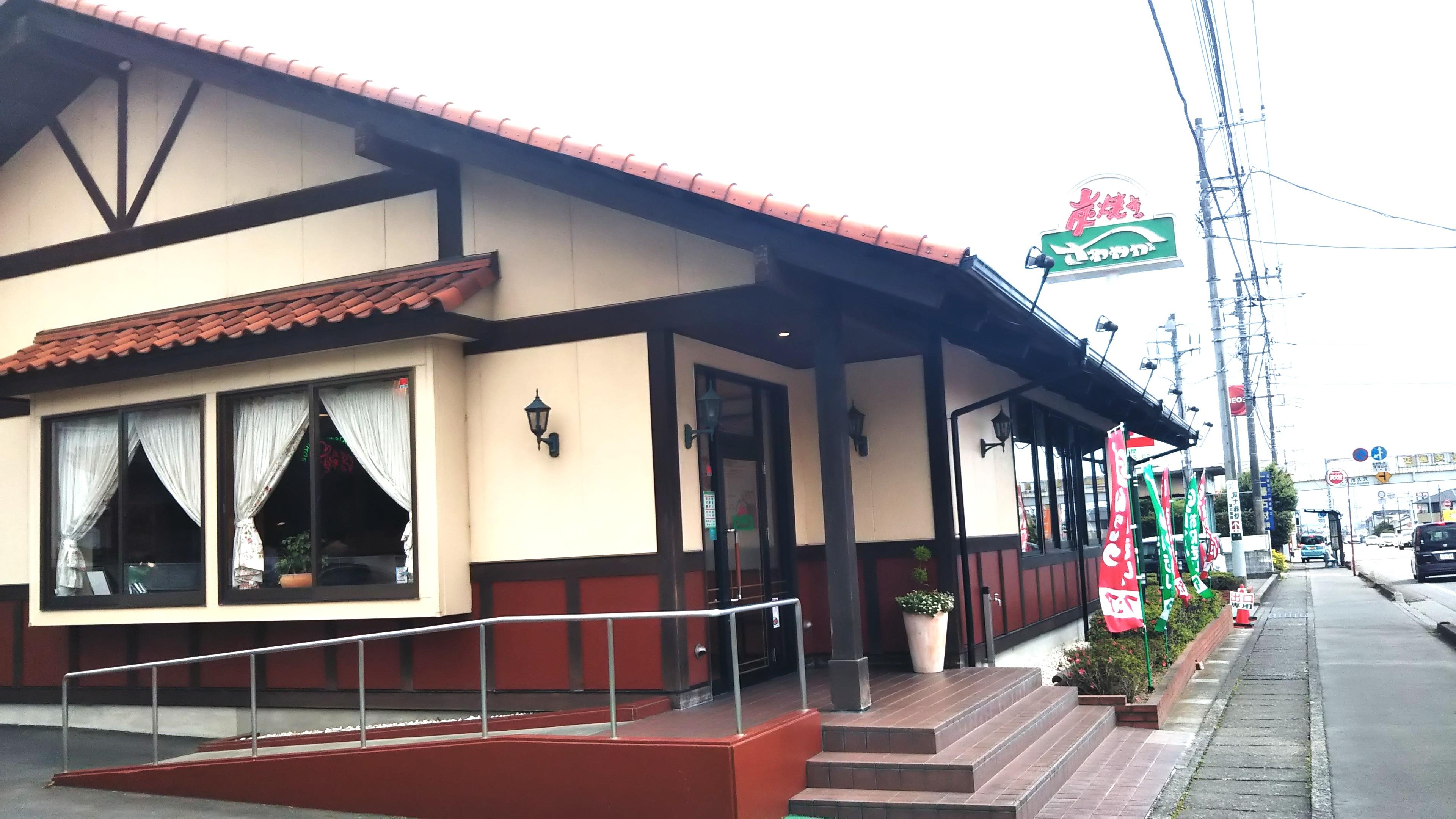 炭火焼きレストラン「さわやか」