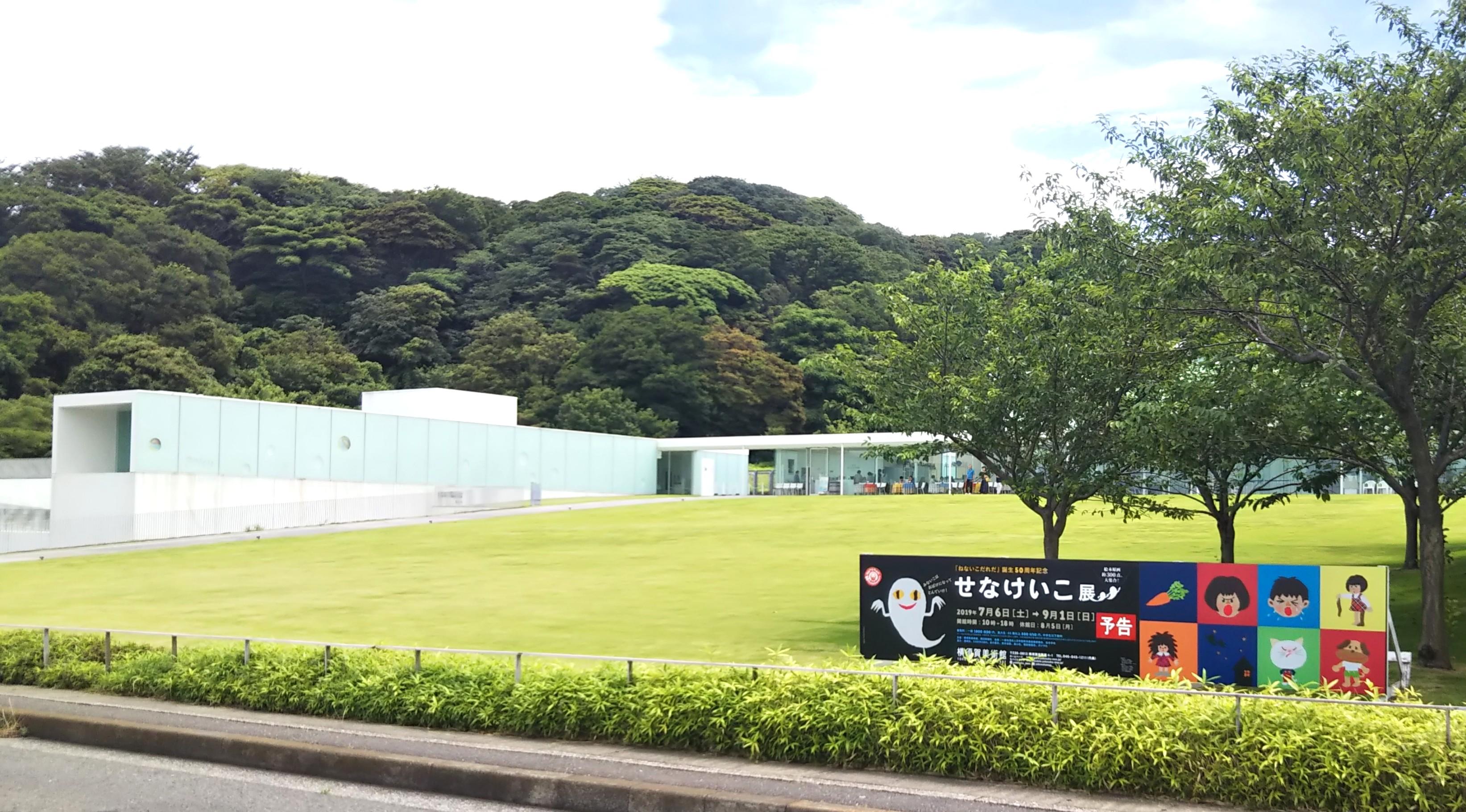横須賀美術館遠景