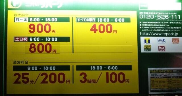 三井のリパーク最安値軽専用18:00まで