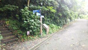 第2駐車場からの道の分岐点