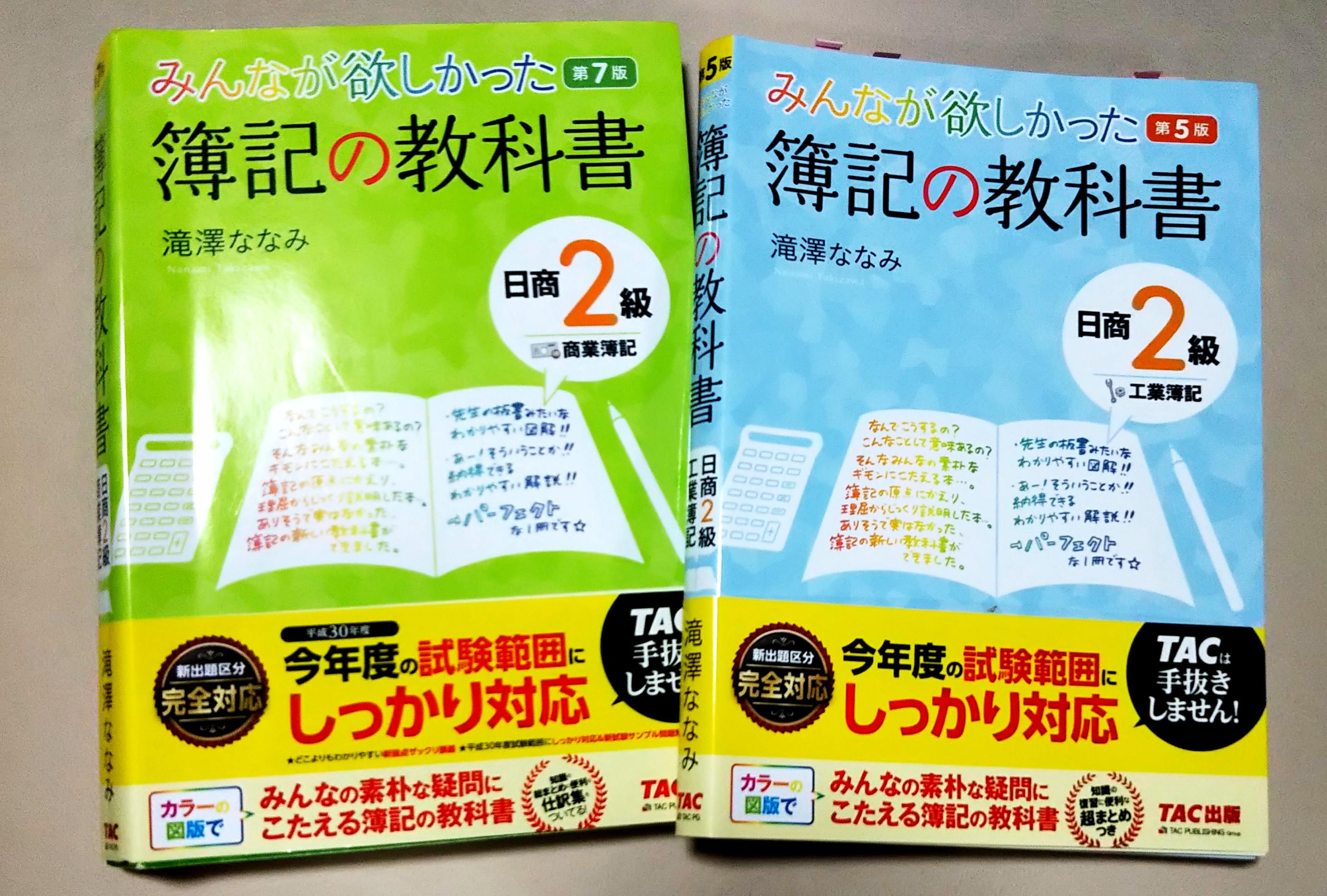 簿記2級のテキストに選んだのは「簿記の教科書」シリーズ