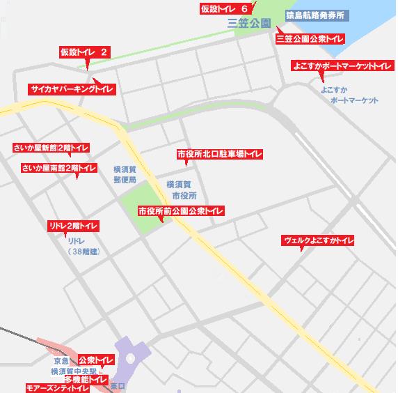 横須賀中央駅周辺から三笠公園のトイレ14か所