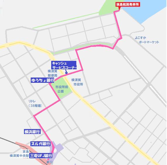 横須賀中央→猿島銀行ATMマップ