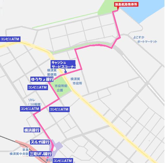 横須賀中央―猿島ATMあり銀行コンビニマップ