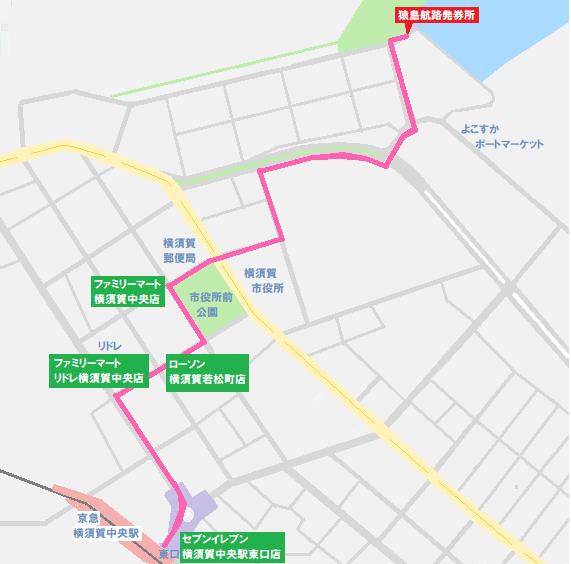 横須賀中央→猿島おすすめルート上コンビニマップ