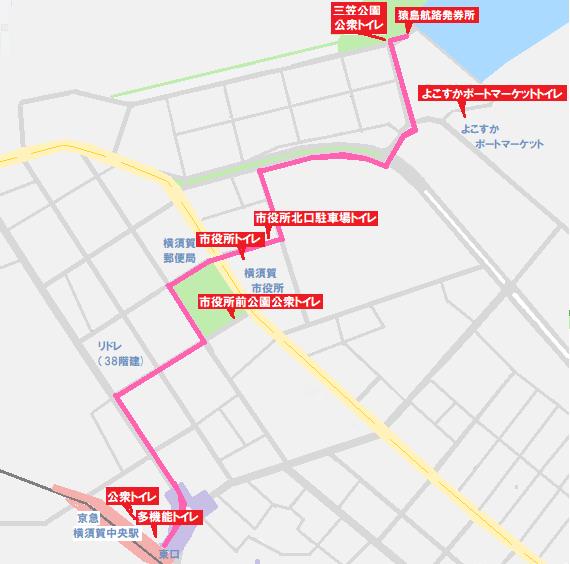横須賀中央駅から発券所までのルート内の公衆トイレMAP