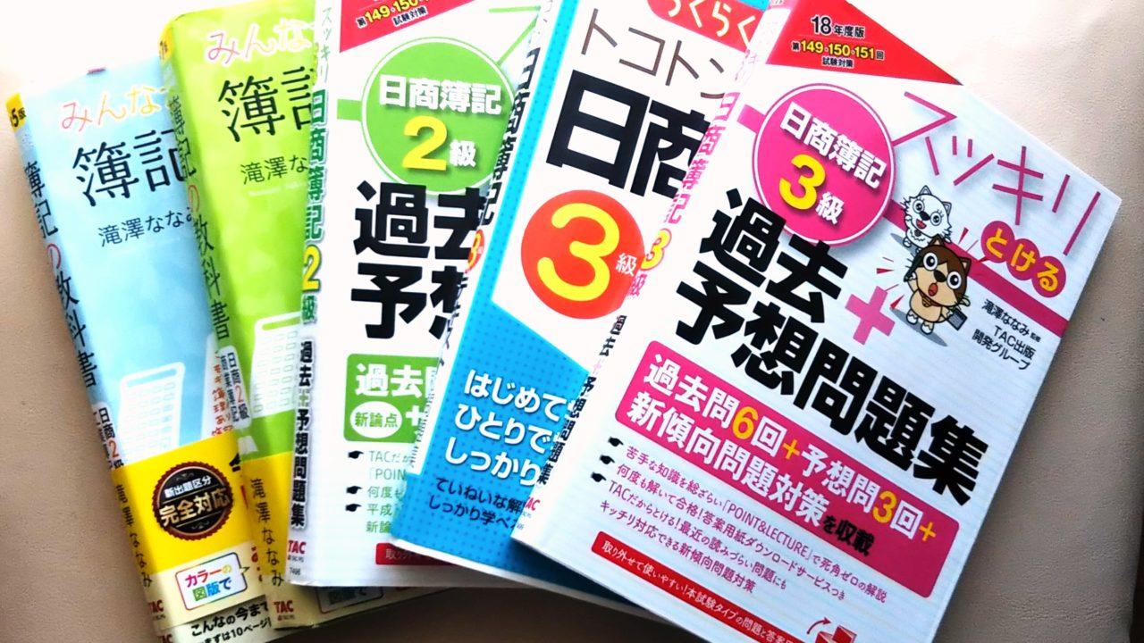 簿記試験のテキストと問題集