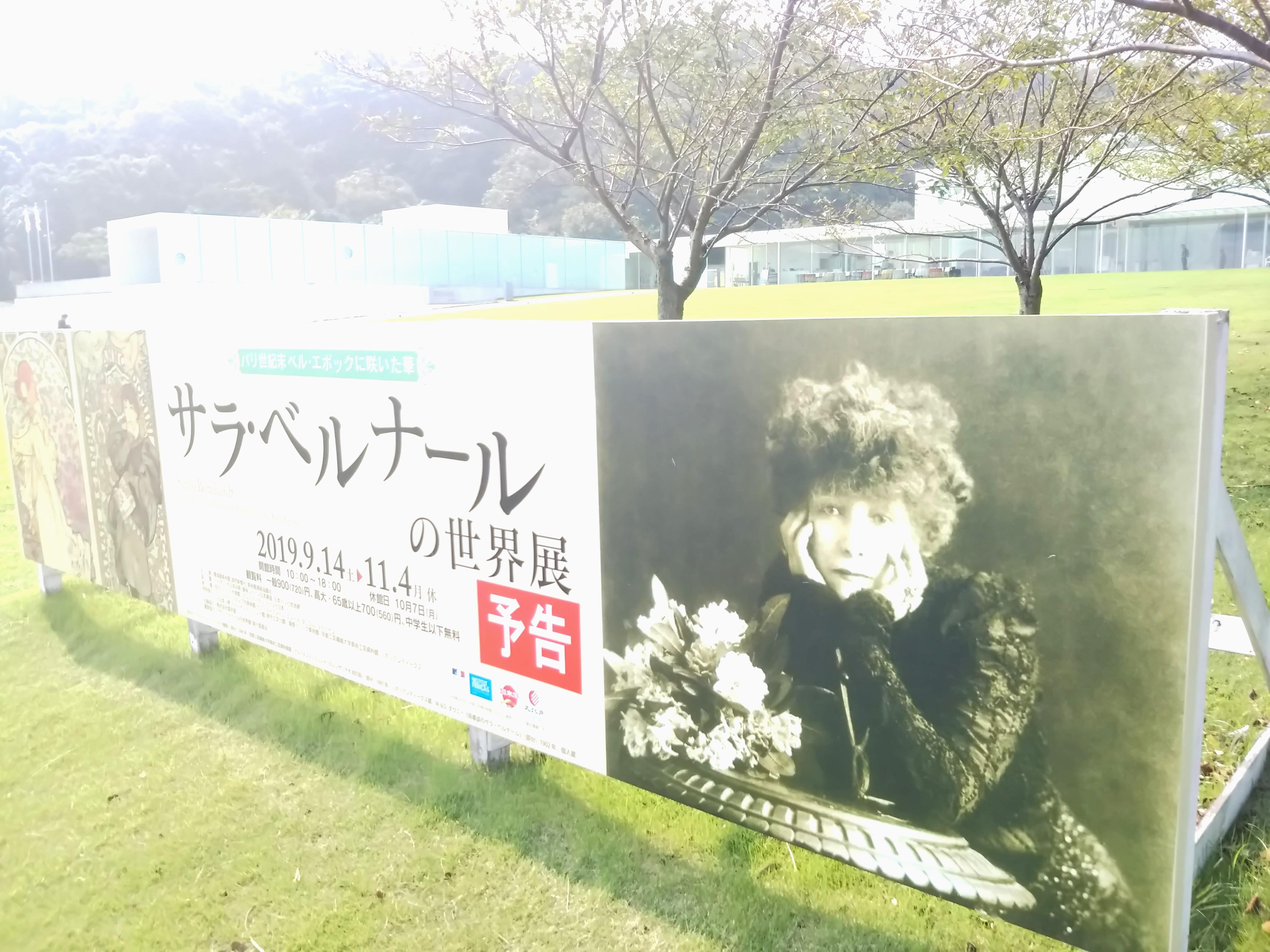横須賀美術館サラ・ベルナールの世界展看板