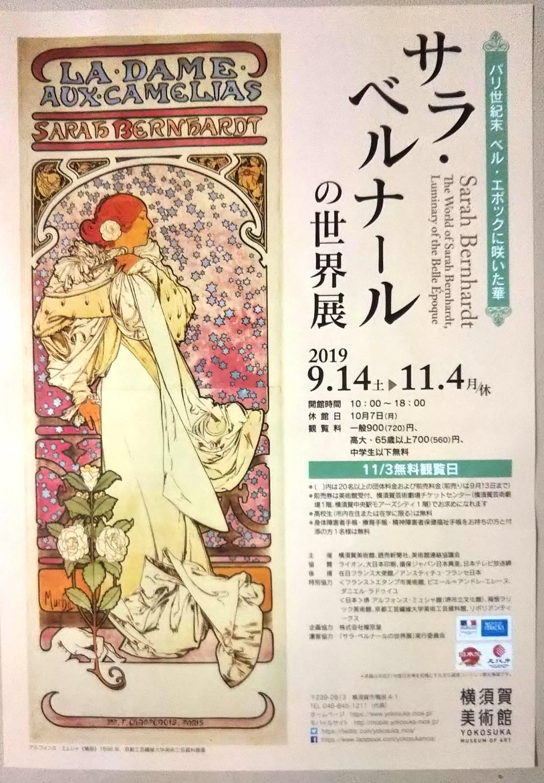 サラ・ベルナールの世界展横須賀美術館フライヤー