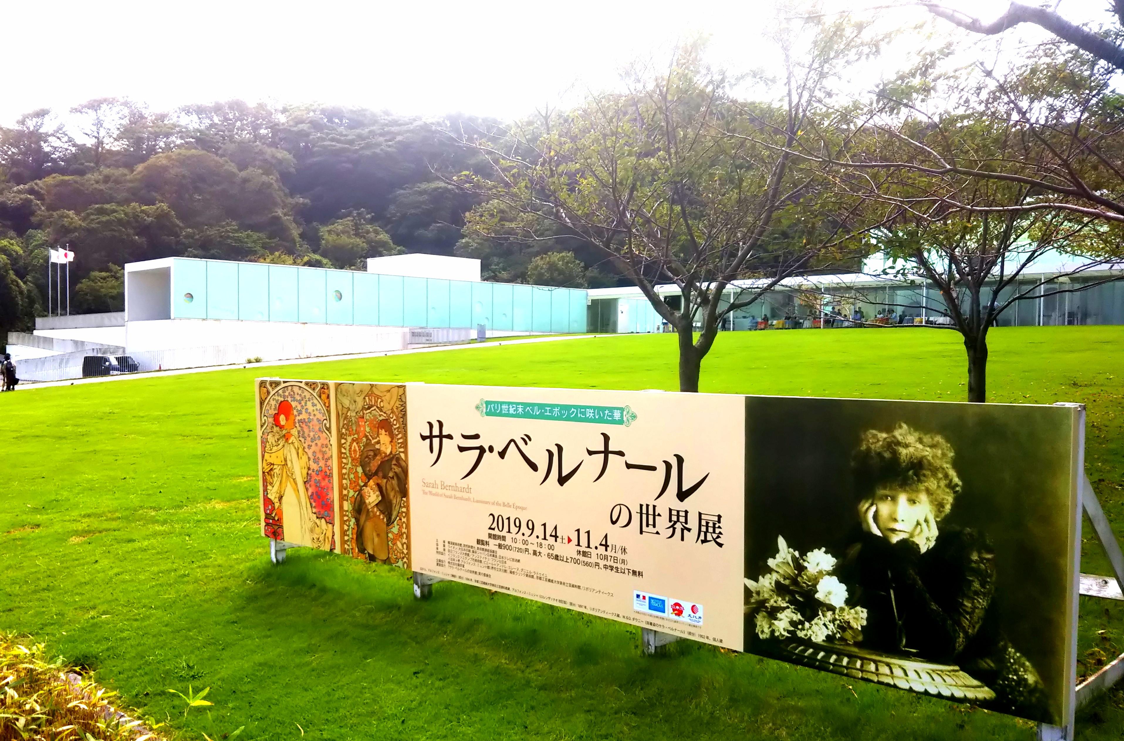 横須賀美術館概観
