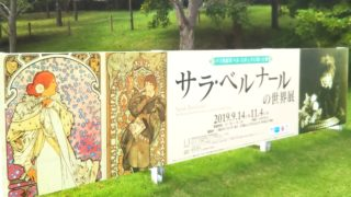 横須賀美術館「サラ・ベルナールの世界展」看板
