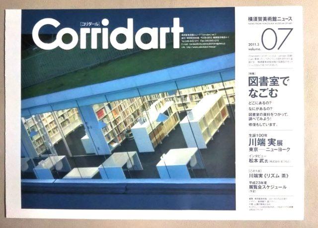 横須賀美術館ニュースNo.7 2011.3