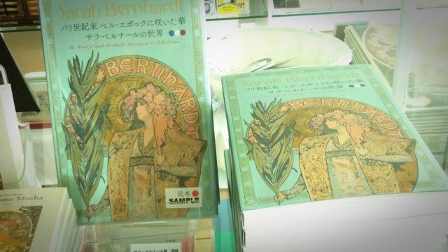 サラ・ベルナールの世界展図録
