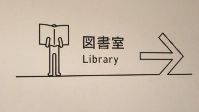 図書室への可愛い案内表示