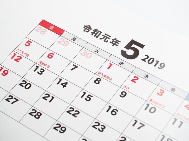2019GW10連休