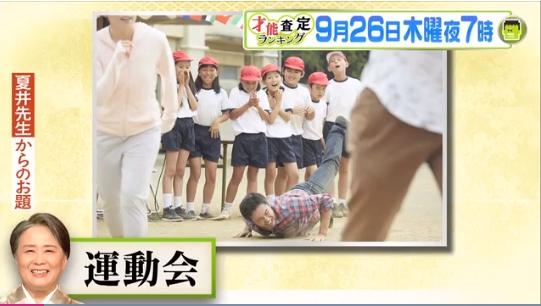 運動会で転倒するお父さん