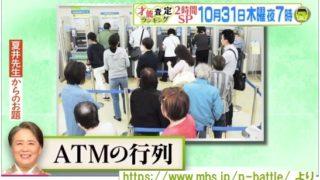 ATMの行列