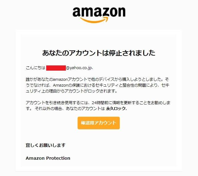 Amazonフィッシングメール本文