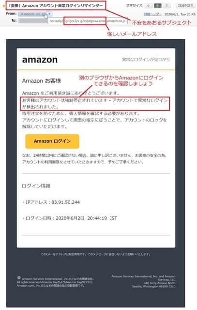 別の偽Amazonメール