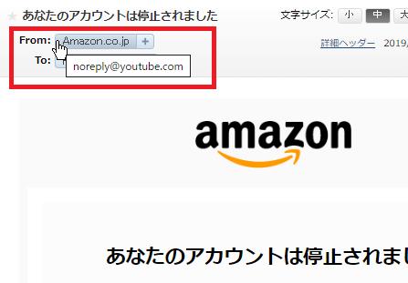 フィッシングメール送信元アドレス