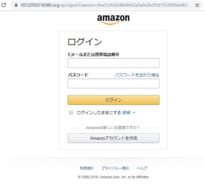 Amazonフィッシングメールログイン画面