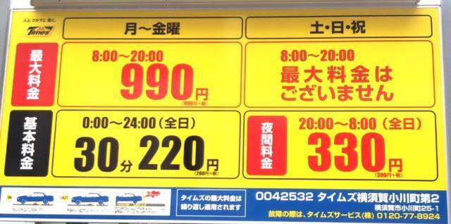タイムズ小川町第2平日最大990円