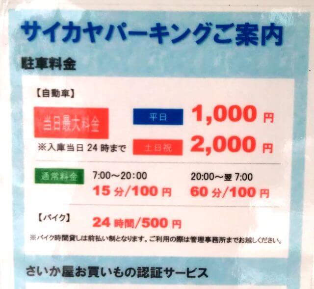 サイカヤパーキング1000円