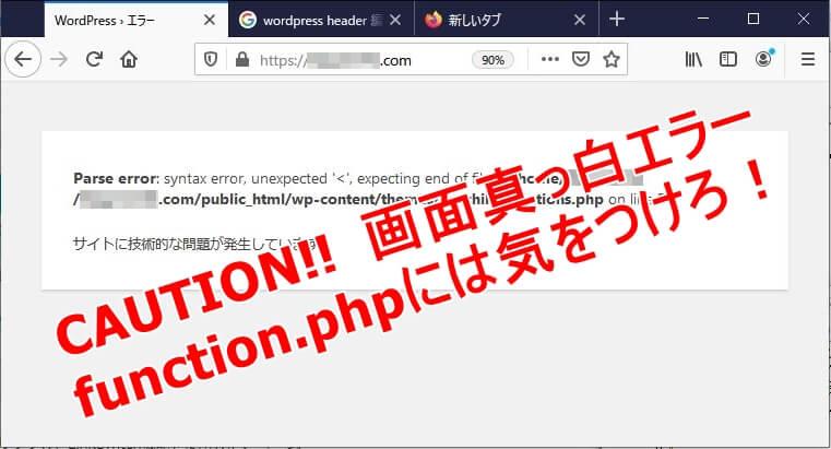 画面真っ白エラーfunction.phpには気をつけろ!