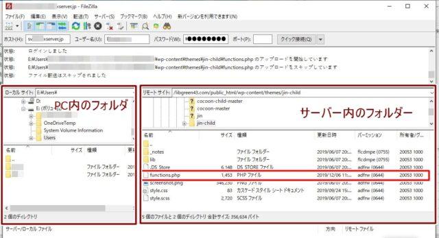 FileZillaでバックアップファイルを転送し上書きして修正する方法