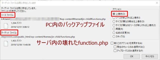 FTPでファイル転送時の上書き確認