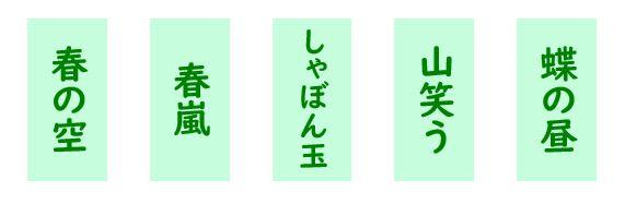 高橋真麻さんの季語候補