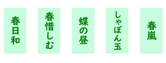 山本舞香さんの季語の候補