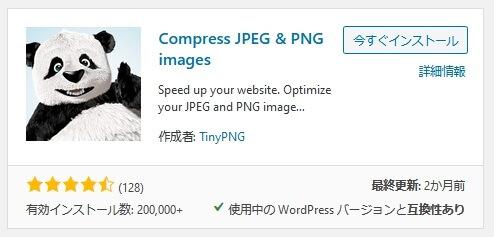 画像圧縮プラグイン