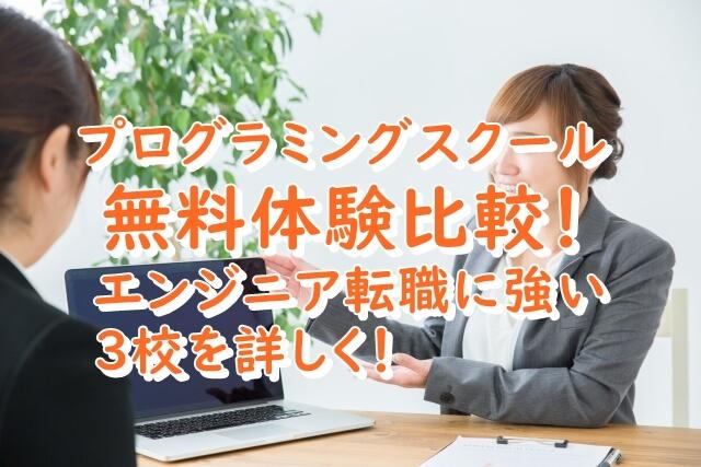 プログラミングスクール無料体験