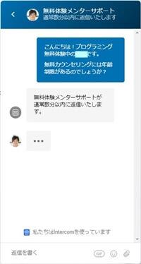 メンターサポート画面