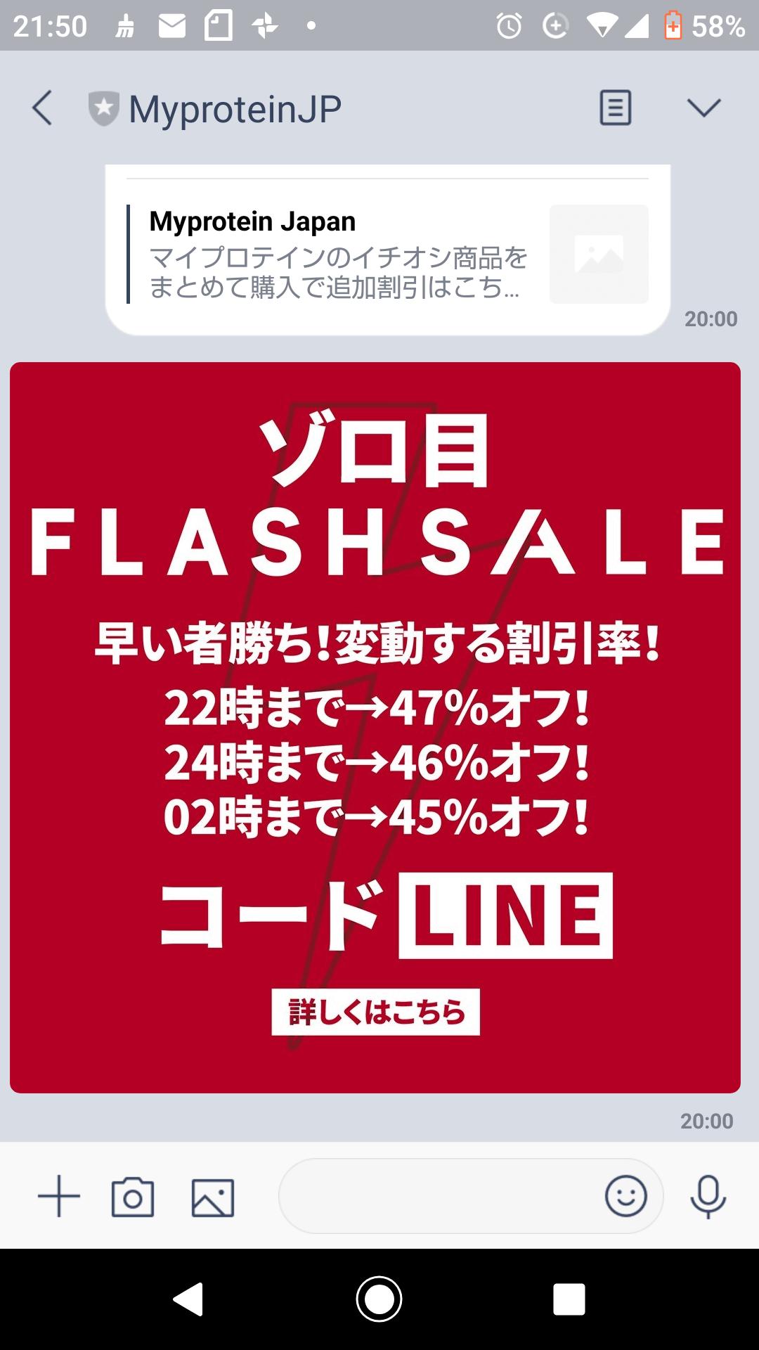 ゾロ目フラッシュセールLINEのお知らせ