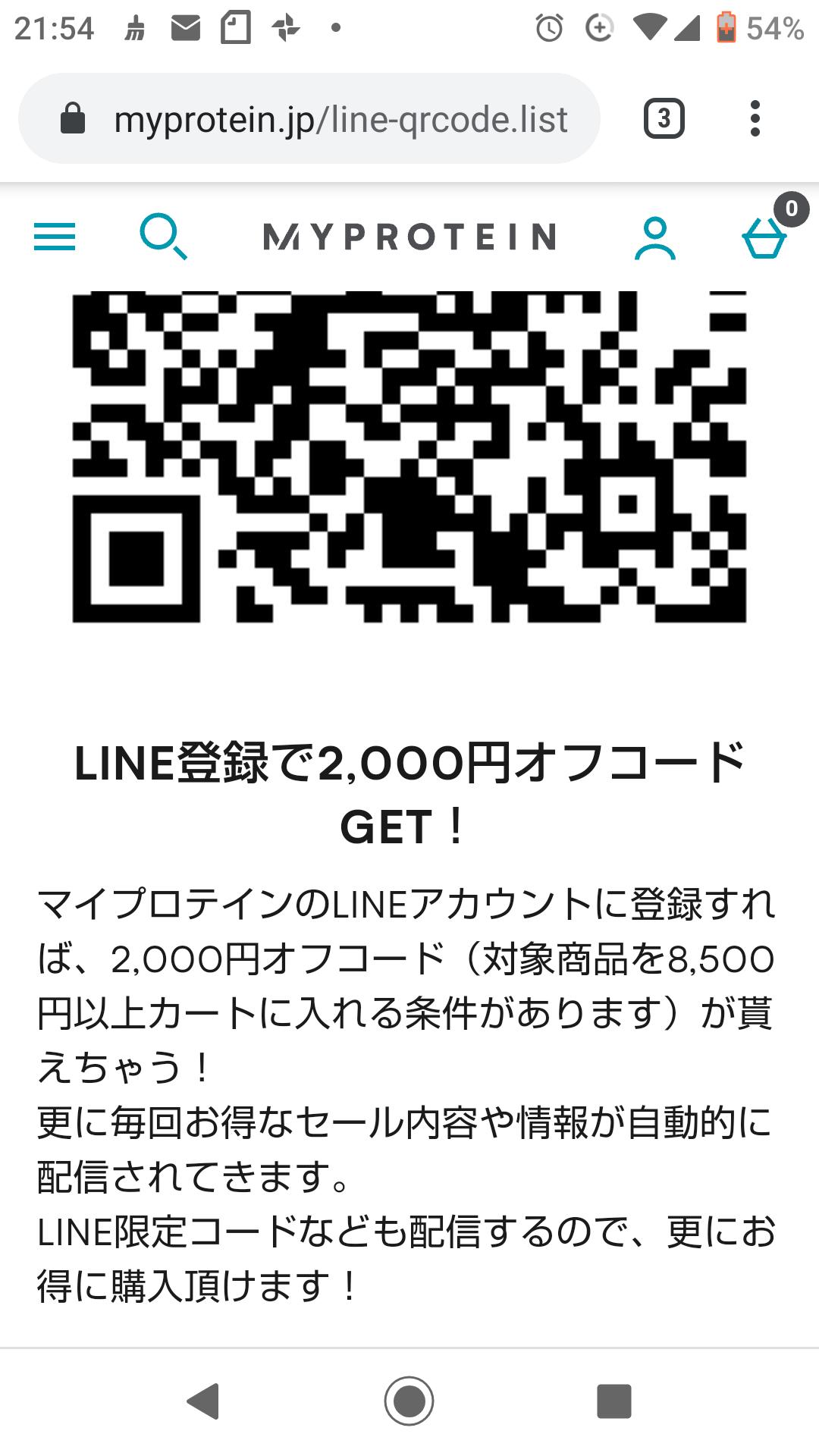 LINEの2000円オフコードお知らせ