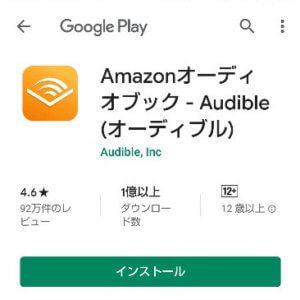 Google Playでインストール