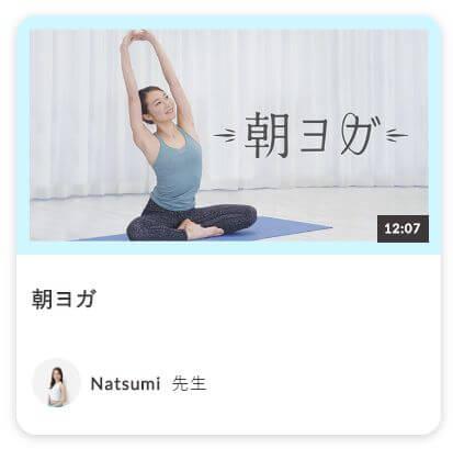 Natsumi先生の「朝ヨガ」