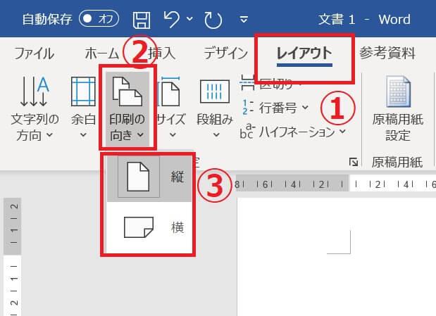 印刷の向きを変更