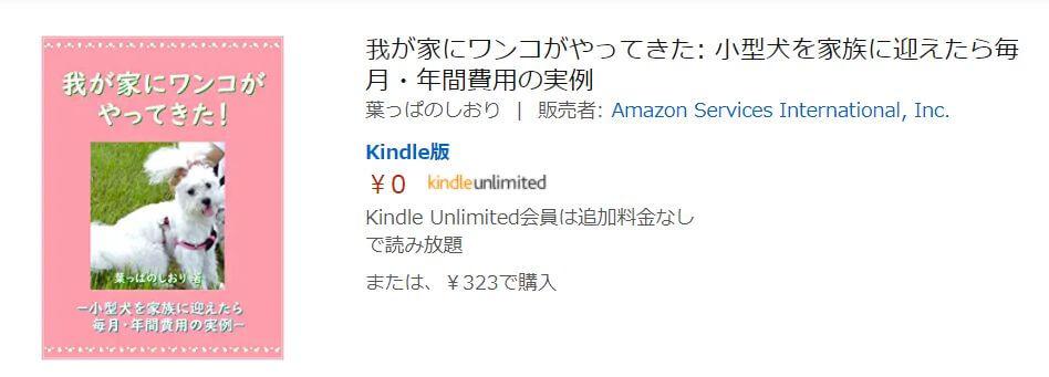Amazonで販売開始