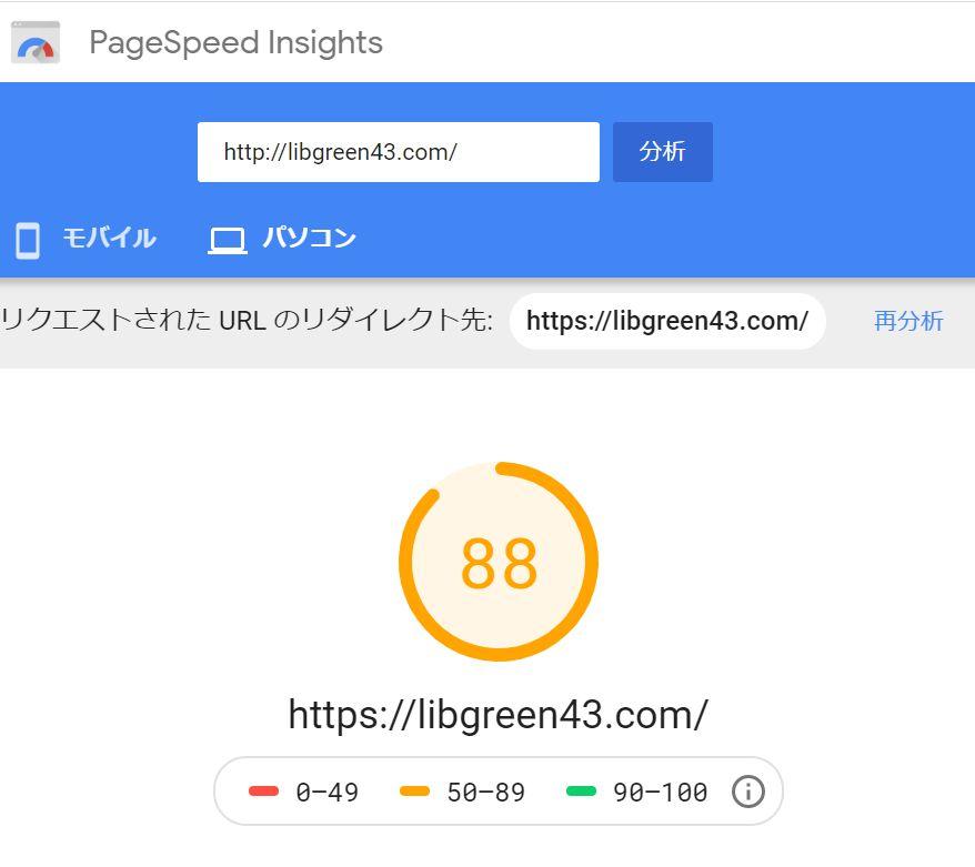 パソコン速度設定前(Xer.1)