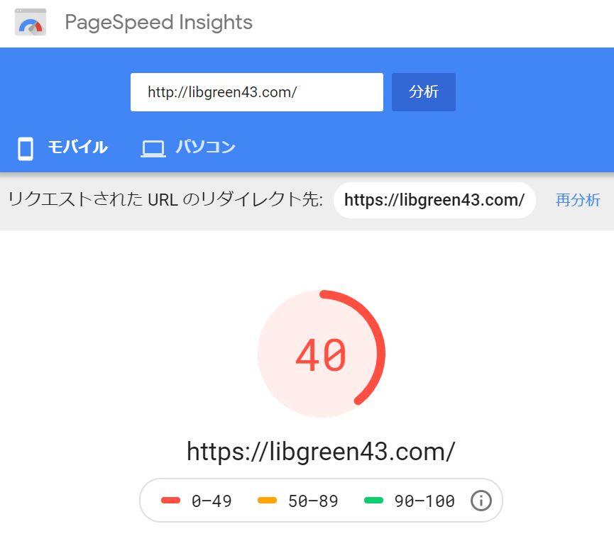 モバイル速度XVer.2