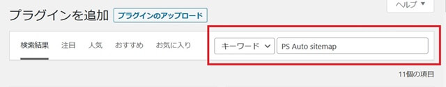 PS Auto Sitemapを検索