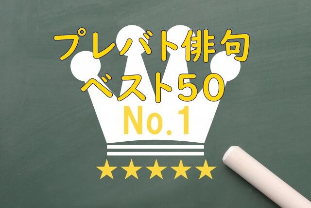 ベスト50