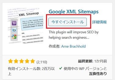 Google XML Sitemapsをインストール