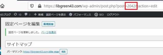 URLの記事IDをメモ